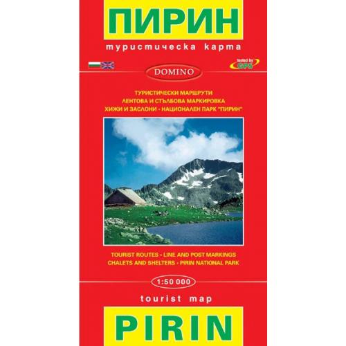Пирин